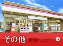 その他(両替/コンビニ)